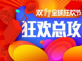 Alibaba double 11 single's day online shopping deals
