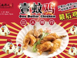 Dragon-i promotion 2017 One Dollar Chicken Promo