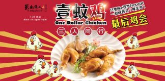 Dragon-i promotion 2017 One Dollar Chicken Promo