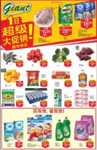 Giant Malaysia New Year Promotion 2018