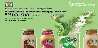 Starbucks Bottled Frappuccino Promotion July 2018